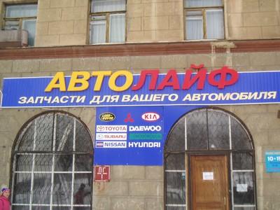 АвтоЛайф