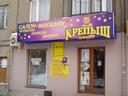 """Салон-магазин """"Крепыш"""""""