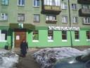 """Магазин """"Зеленый"""""""