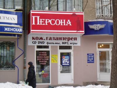 """Магазин """"Персона"""""""