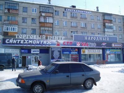 """Торговый центр """"НАРОДНЫЙ"""""""
