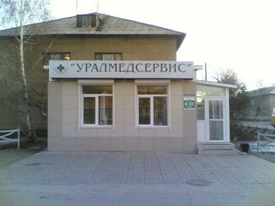 УРАЛМЕДСЕРВИС